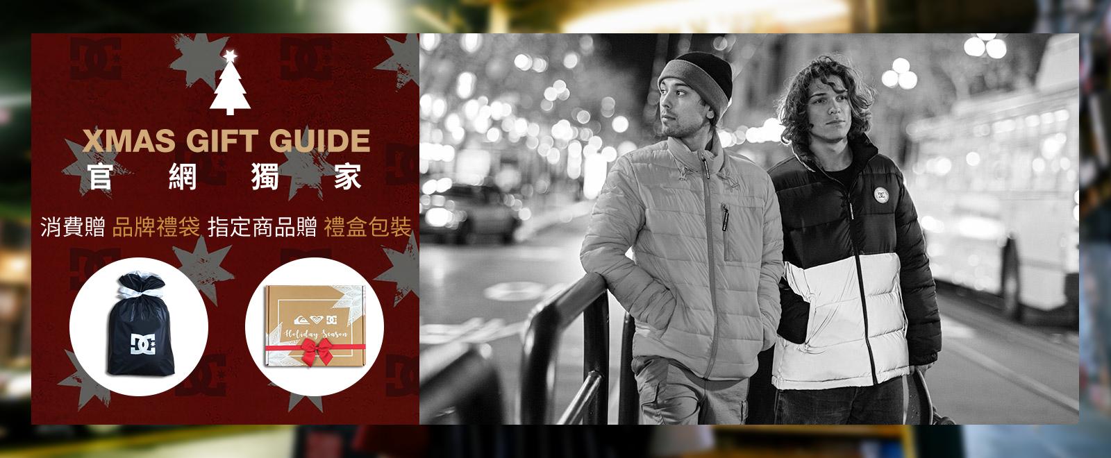 DC Shoes 官網獨家買就送禮袋,指定商品贈禮盒包裝